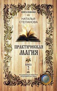 Практическая магия Книга 2 фото
