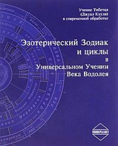 Эзотерический Зодиак и циклы в Универсальном Учении Века Водолея фото