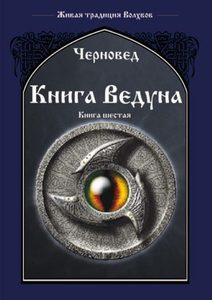 Книга Ведуна. Книга 6 фото