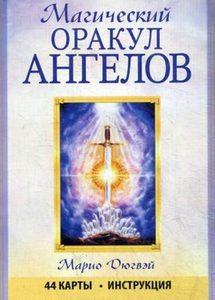 Магический оракул ангелов. 44 карты + инструкция