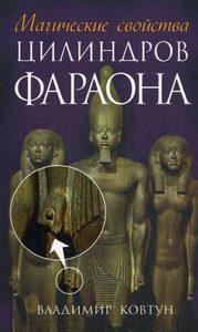 Магические свойства цилиндров фараона...