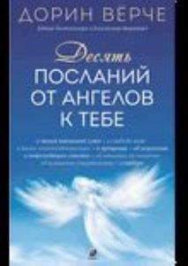 Десять посланий от ангелов к тебе