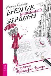 Дневник уникальной женщины фото