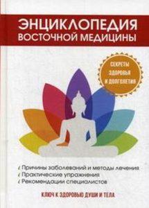 Энциклопедия восточной медицины. Ключ к здоровью души и тела