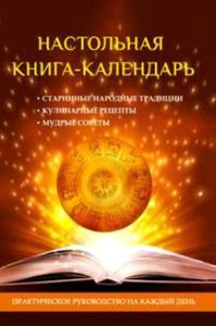 Настольная книга-календарь