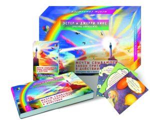 Мечты сбываются! Закон Притяжения в действии (брошюра + 60 карт в подарочной упаковке) фото