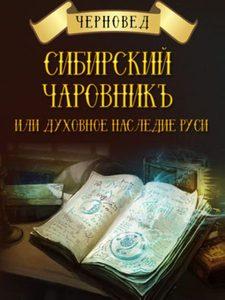 Сибирский Чаровникъ или духовное наследие Руси фото