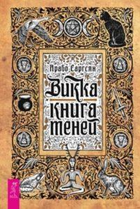 Викка: книга теней фото