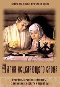 Магия исцеляющего слова. Старинные русские заговоры, заклинания, обереги и молитвы фото