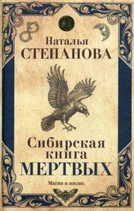 Сибирская книга мертвых фото