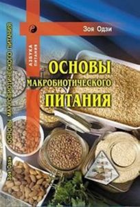 Основы макробиотического питания фото
