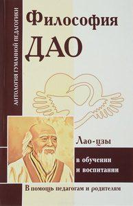 Философия Дао в обучении и воспитании фото