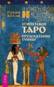 Египетское Таро. Предсказания судьбы