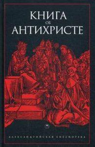 Книга об Антихристе фото