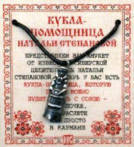 Амулет Куколка-помощница Натальи Степановой