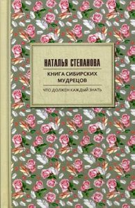 Книга сибирских мудрецов