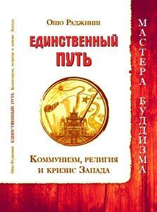 Единственный путь. Коммунизм, религия и кризис Запада фото