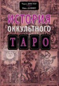 История оккультного таро фото