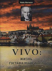 VIVO: жизнь Густава Майринка фото