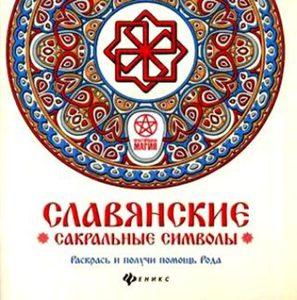Славянские сакральные символы: раскрась и получи помощь Рода