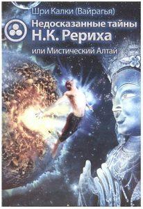 Недосказанные тайны Н.К. Рериха или мистический Алтай фото
