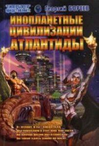 Инопланетные цивилизации Атлантиды фото