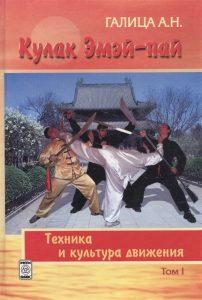 Кулак Эмэй-пай. Книга 1. Техника и культура движения