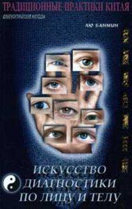 Искусство диагностики по лицу и телу фото