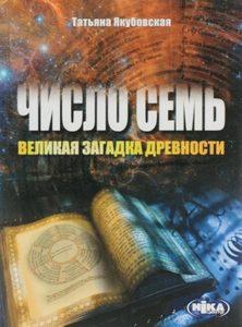 Число Семь-великая загадка древности