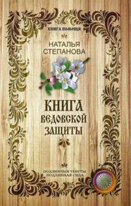 Книга ведовской защиты фото