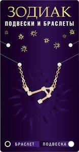 Браслет-созвездие Весы, алмазный