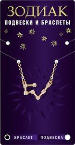 Браслет-созвездие Дева, алмазный