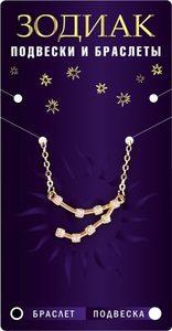 Браслет-созвездие Козерог, алмазный