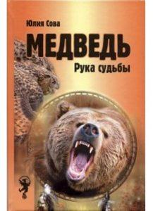 Медведь. Рука судьбы