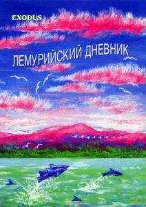 Лемурийский дневник фото