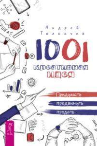 1001 креативная идея фото