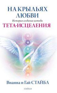 На крыльях любви: История создания метода Тета-исцеления фото