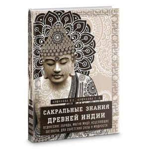 Сакральные знания древней индии. Ведические обряды...