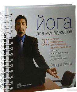 Йога для менеджеров