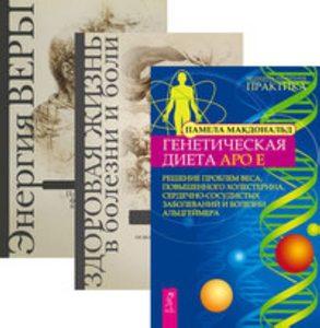 Комплект: Генетическая диета; Здоровая жизнь в болезни; Энергия веры фото