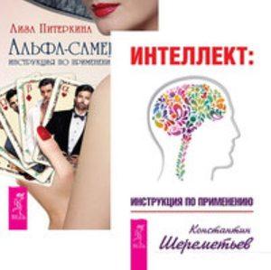 Комплект: Интеллект; Альфа-самец фото