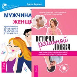 Комплект: История реальной любви; Спасаем отношения; Мужчина vs Женщина