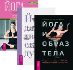 Комплект: Йога и образ тела; Йога для души; Йога самопробуждения фото