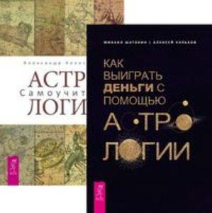 Комплект: Как выиграть деньги; Астрология; Курс астрологии