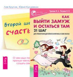 Комплект: Как выйти замуж; Второй шанс счастья; Спасаем отношения фото