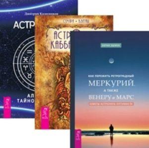 Комплект: Как пережить ретроградный Меркурий; Астрология Каббалы; Астрология фото
