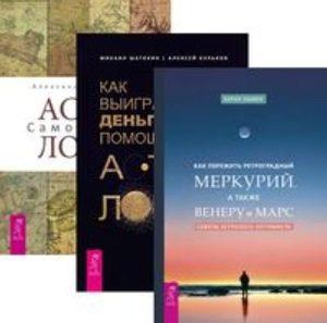 Комплект: Как пережить ретроградный Меркурий; Как выиграть деньги; Астрология