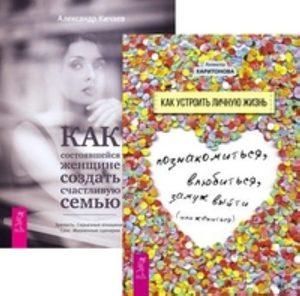 Комплект: Как устроить личную жизнь; Как женщине создать; Секреты успеха фото