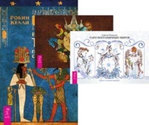 Комплект: Кельтское Таро; Египетское Таро; Таро пограничных фото