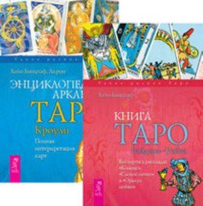 Комплект: Книга Таро Райдера-Уэйта; Энциклопедия арканов Таро Кроули